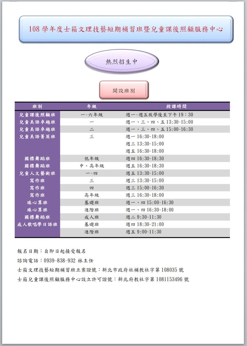 士箱招生簡章_課程表