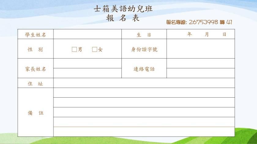 報名表109_士箱美語幼兒班